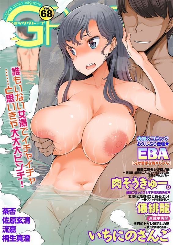 [Anthology] COMIC Grape Vol. 68