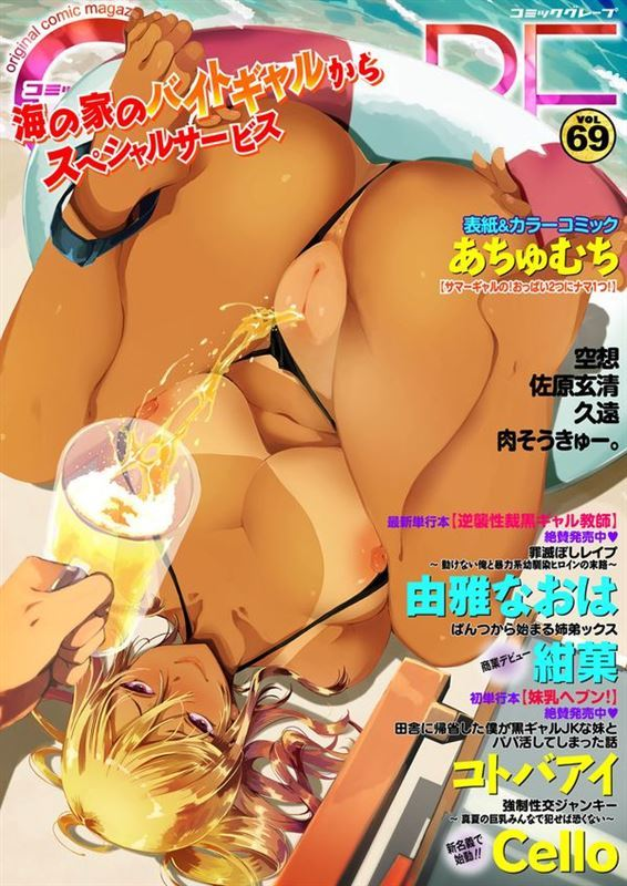 [Anthology] COMIC Grape Vol. 69
