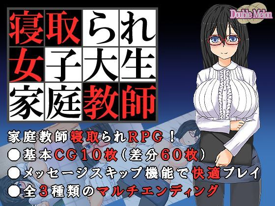 Double Melon – Netorare is college student tutor Jap Rpg
