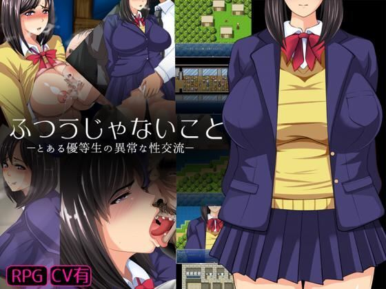 STARWORKS – Unusual Things – Anomalous Sex Exchanges of Some Honors Students – Ver 1.1 (jap)