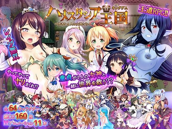 Slime Set – Hameustasia Kingdom ~ Brave and 4 Goddesses ~ Ver 1.0.2 (jap)