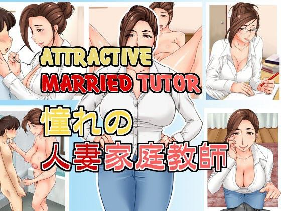 [Hamasei] Akogare no Hitozuma Kateikyoushi – Attractive Married Tutor
