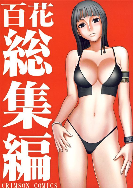 [Crimson Comics] Hyakka Soushuuhen (One Piece)