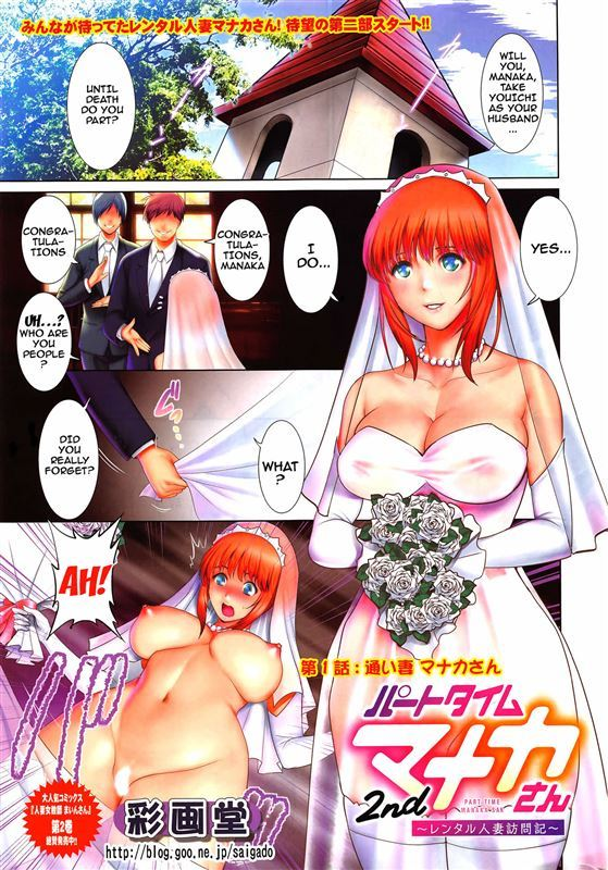 Slutty Cheating Wife in [Saigado] Part Time Manaka-san 2nd – Ch.1-2