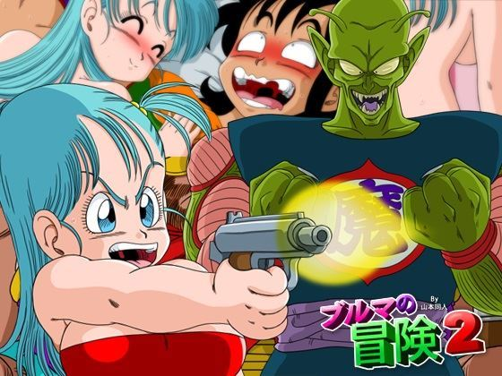 YamamotoDoujinshi – Bulma Adventure 2 English version Rpg