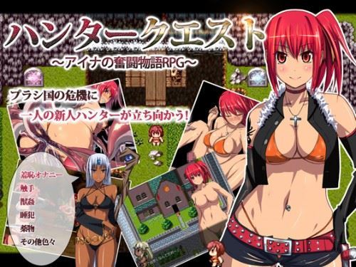 Miru kuse – Hunter Quest – Aina's Fighting Story RPG English version