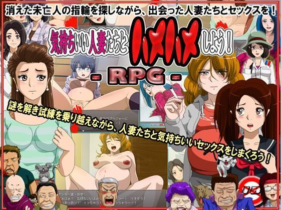 Tei Enta Pi – Lets Do The Goodfeeling Wife RPG Jap