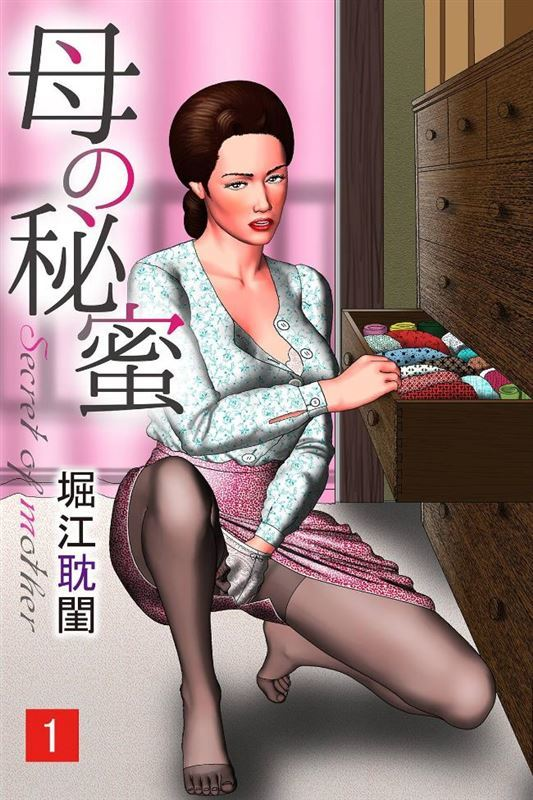 Horie Tankei – Secret of Mother Chapter 1-8