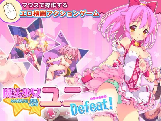 C-Laboratory – Magical Girl Uni Defeat Ver.1.1 (jap)