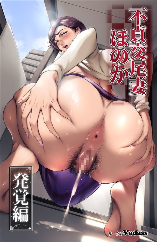 [Vadass] Cheating Wife Honoka – Caught Red-Handed Edition [Russian]