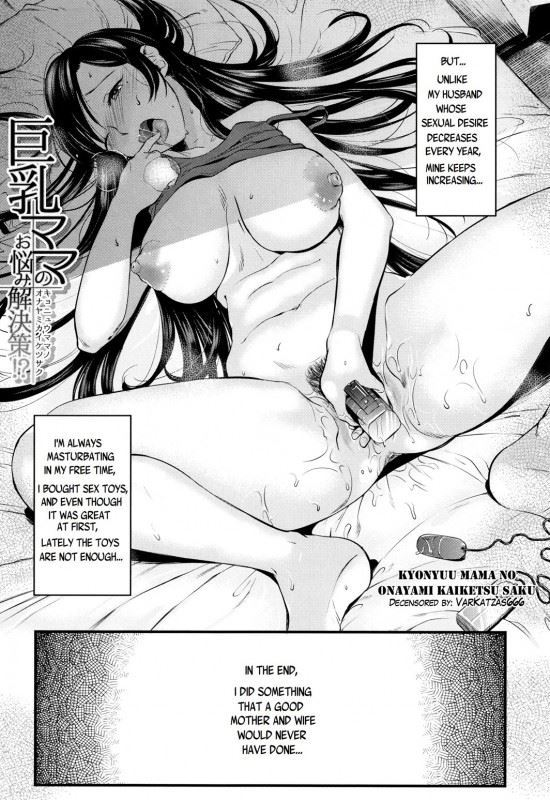 Μαμά σεξ μάνγκα