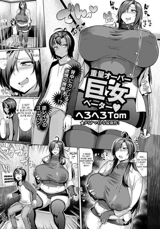 [Herohero Tom] WIth an Overweight Big Girl in an Elevator ~Juuryo oba kyou onna erebeta~