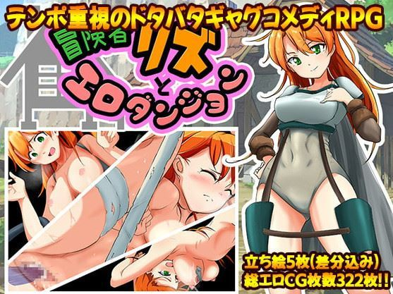 Wisteria bill – Adventurer Liz and erotic dungeon (Jap)