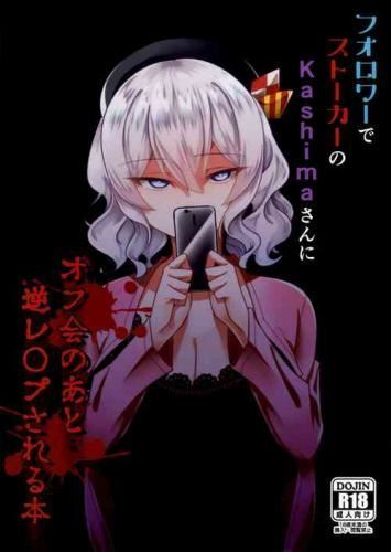 Follower de Stalker no Kashima-san ni Off-kai no Ato Gyaku sareru Hon