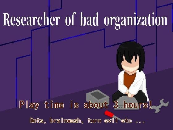 Tsuyoi Ko – Researcher of Bad Organization (eng)